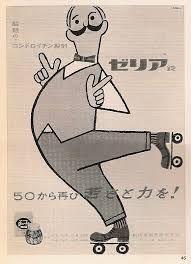 Tadashi Ohashi 1